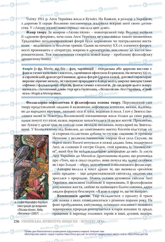 Підручники Українська література 10 клас сторінка 236