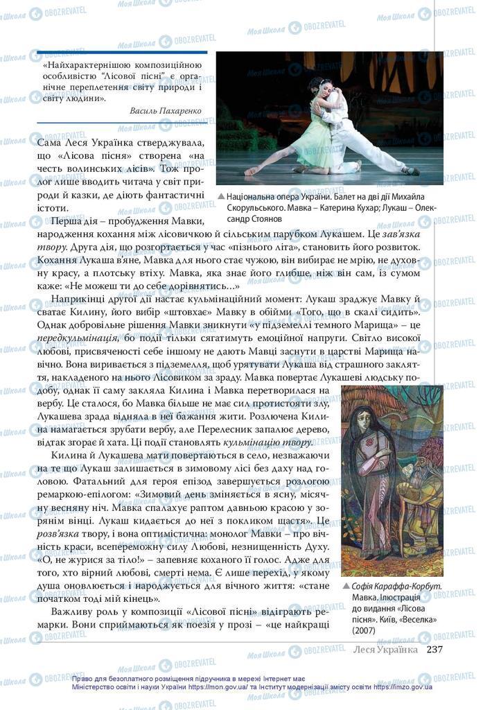 Підручники Українська література 10 клас сторінка 237