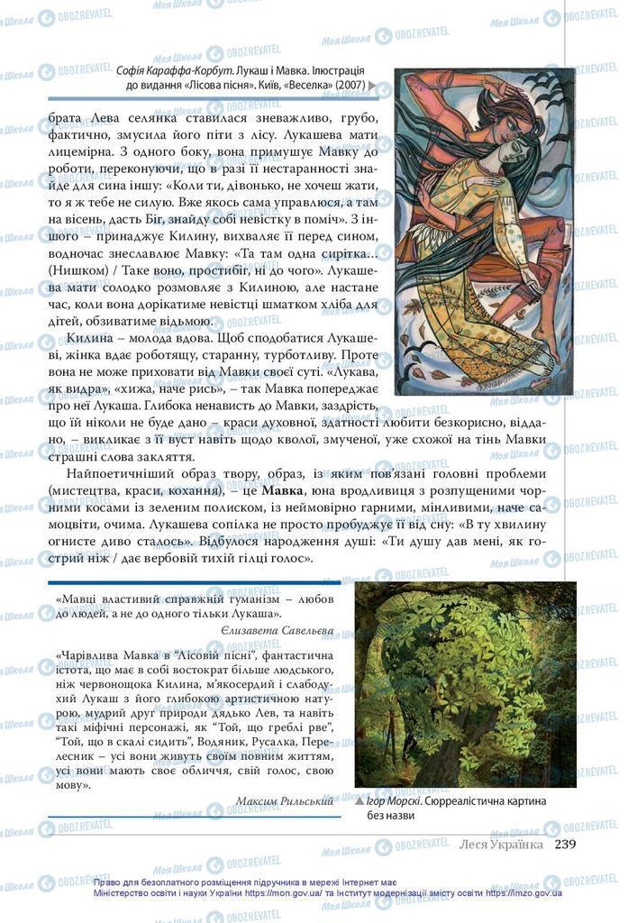 Підручники Українська література 10 клас сторінка 239