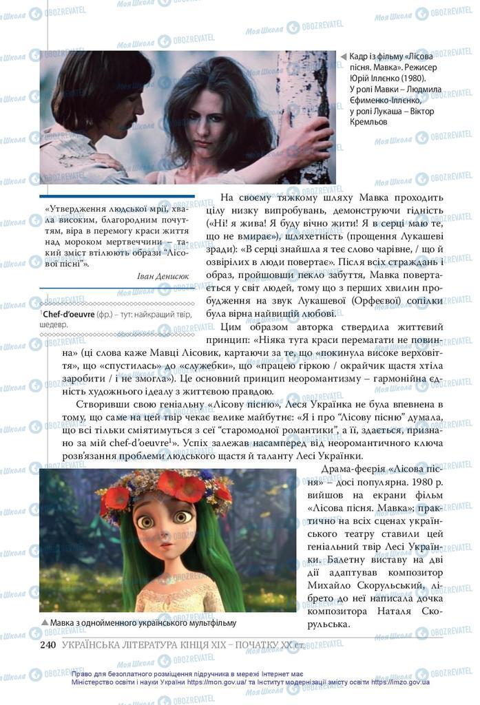 Підручники Українська література 10 клас сторінка 240