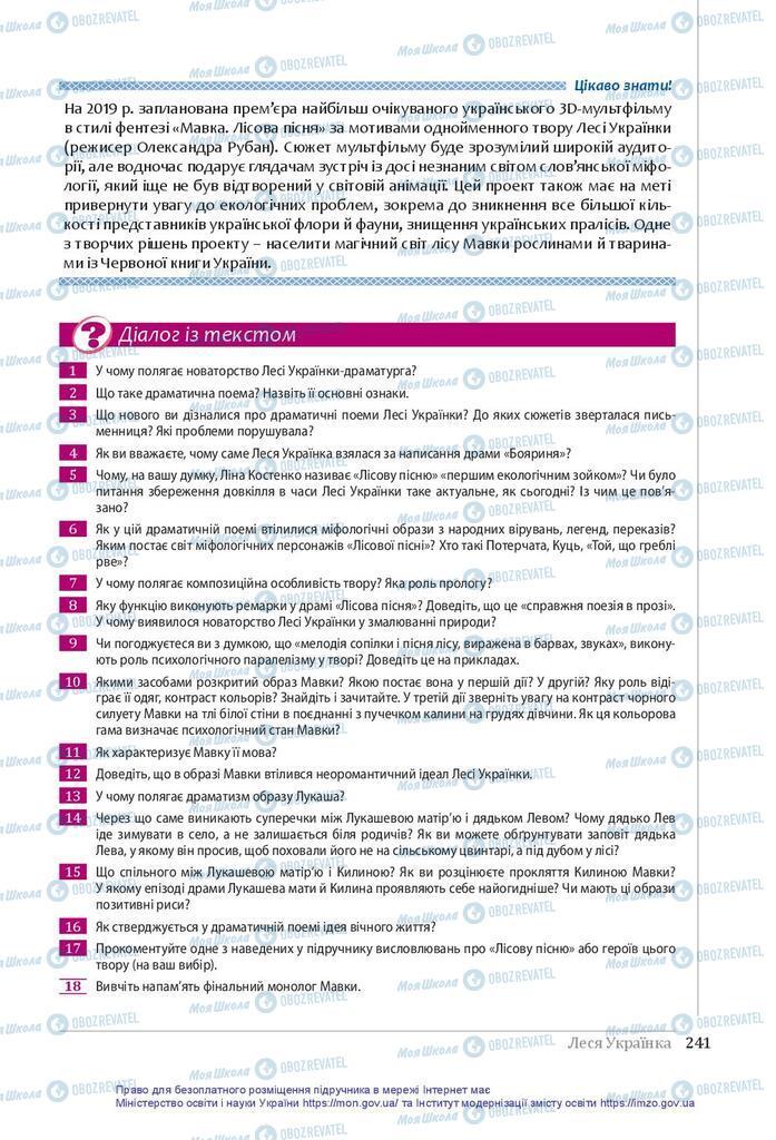 Учебники Укр лит 10 класс страница 241
