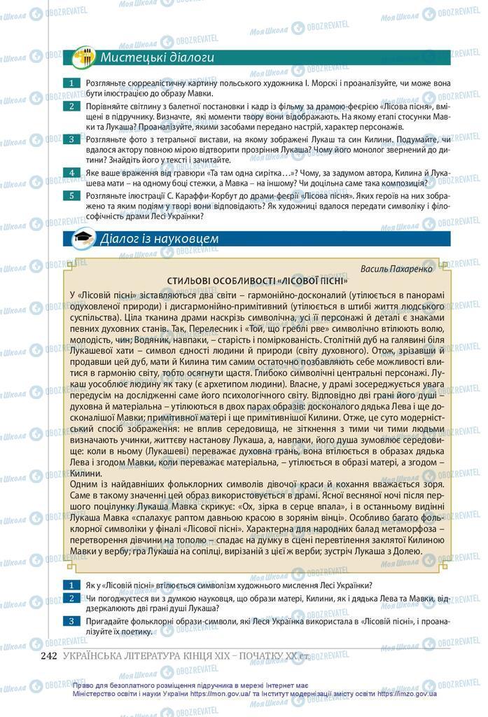 Підручники Українська література 10 клас сторінка 242