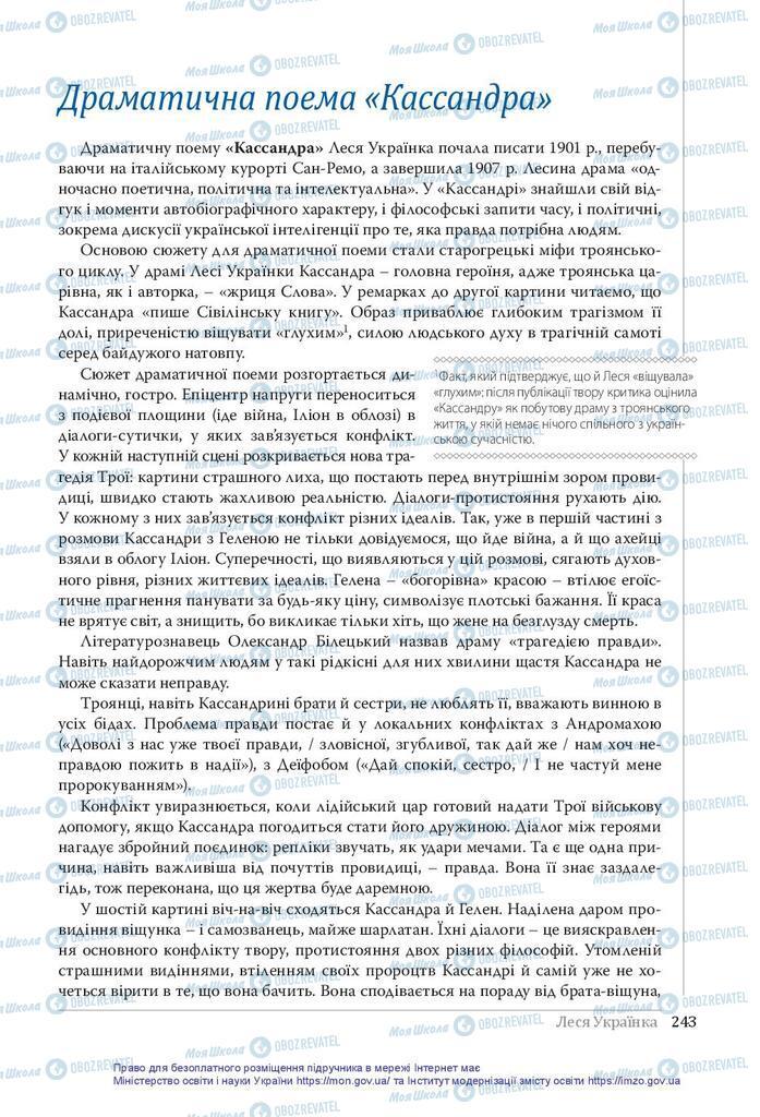 Підручники Українська література 10 клас сторінка 243