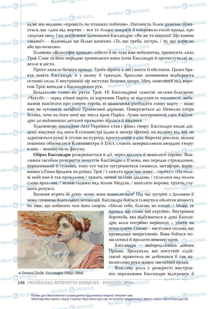 Підручники Українська література 10 клас сторінка 244