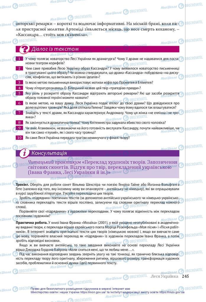 Підручники Українська література 10 клас сторінка 245