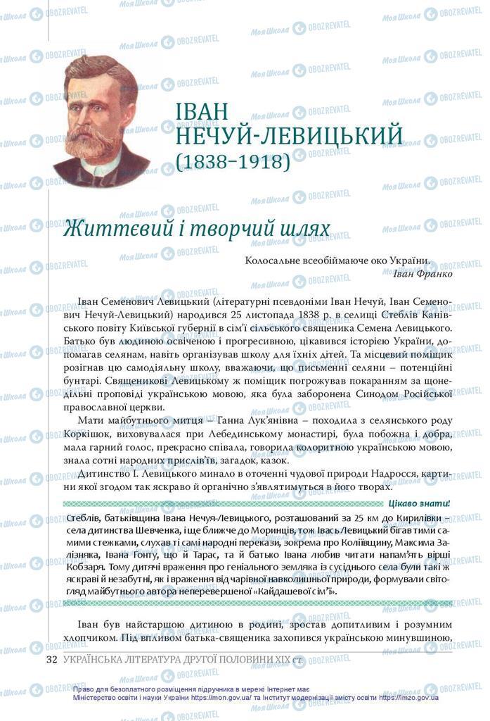 Підручники Українська література 10 клас сторінка  32