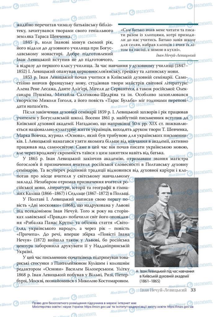 Підручники Українська література 10 клас сторінка  33