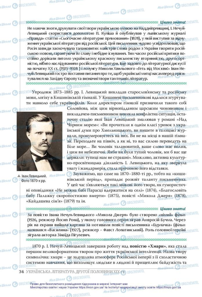 Підручники Українська література 10 клас сторінка 34