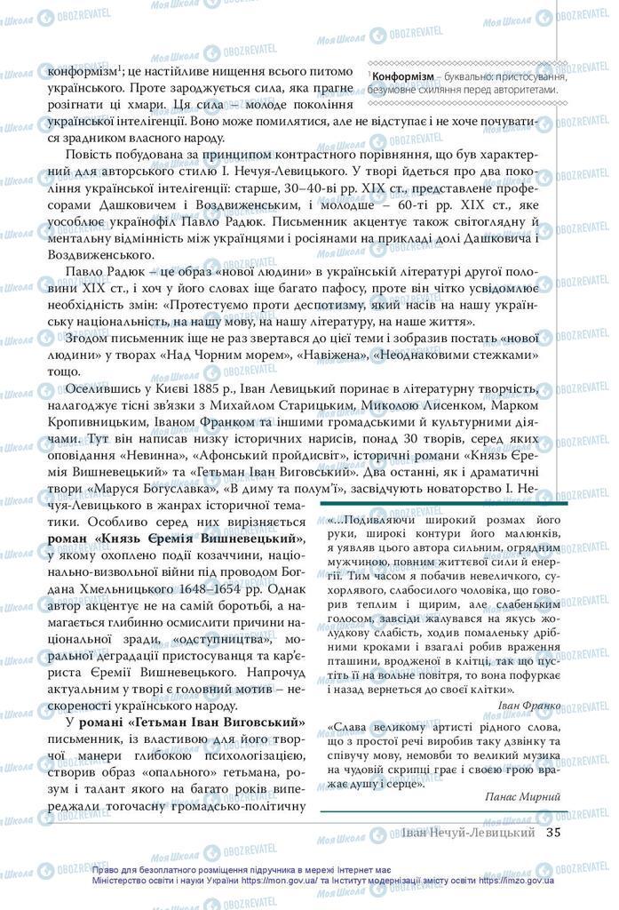 Підручники Українська література 10 клас сторінка 35