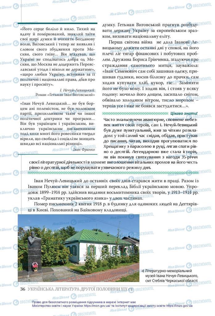 Підручники Українська література 10 клас сторінка 36