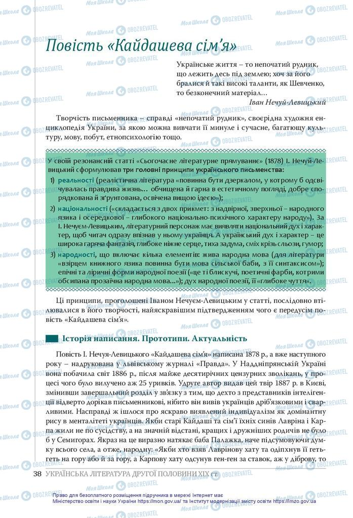 Підручники Українська література 10 клас сторінка 38