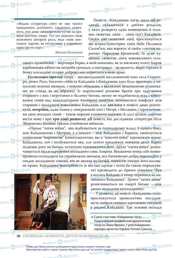 Учебники Укр лит 10 класс страница 40