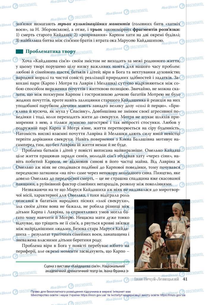 Підручники Українська література 10 клас сторінка 41
