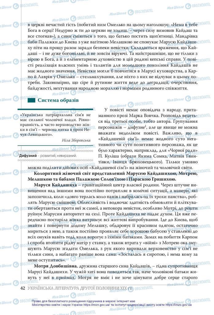 Підручники Українська література 10 клас сторінка 42