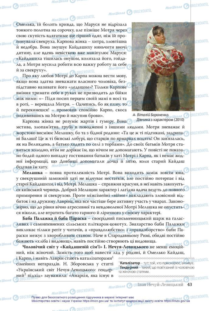 Підручники Українська література 10 клас сторінка 43