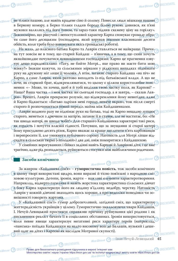 Учебники Укр лит 10 класс страница 45