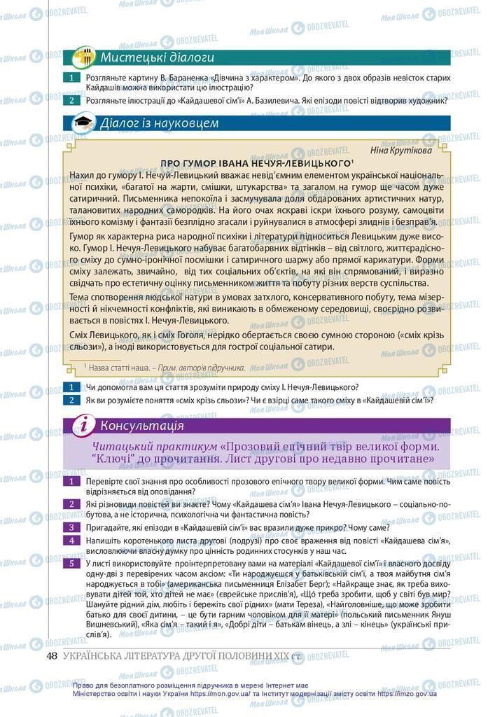 Підручники Українська література 10 клас сторінка 48