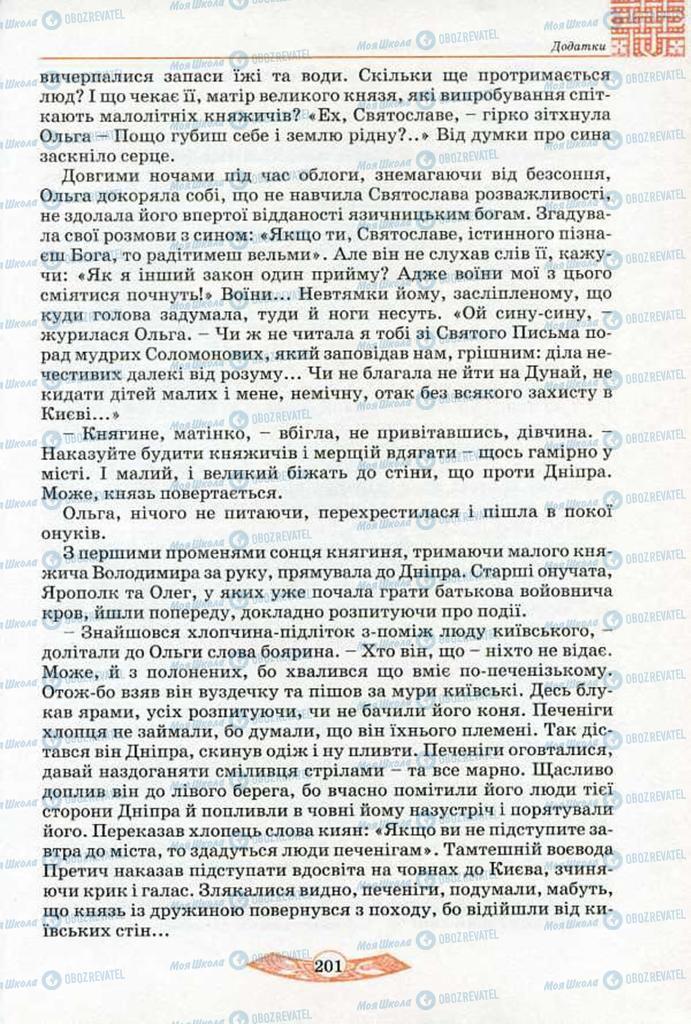 Учебники История Украины 5 класс страница 201