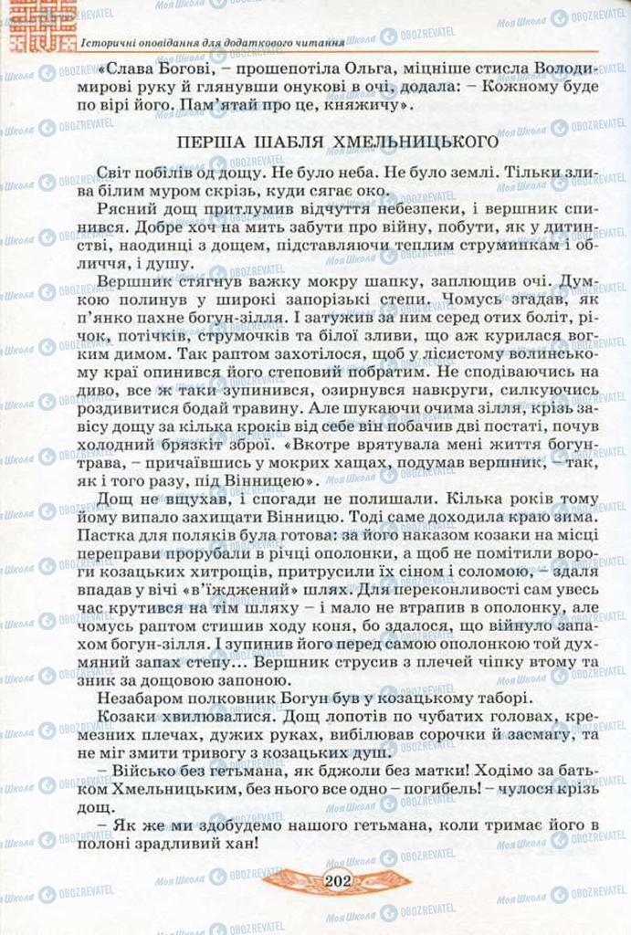 Учебники История Украины 5 класс страница 202