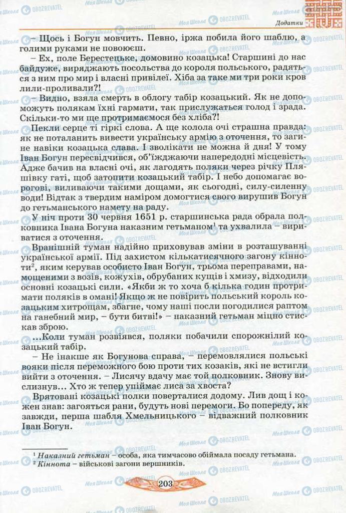 Підручники Історія України 5 клас сторінка 203