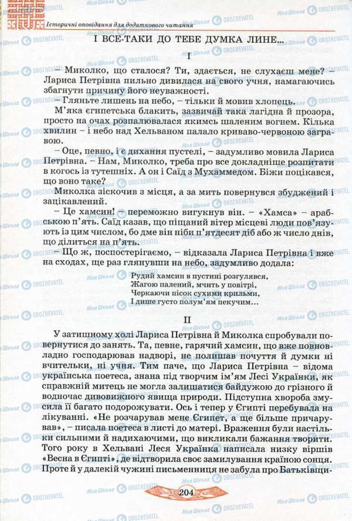 Підручники Історія України 5 клас сторінка 204