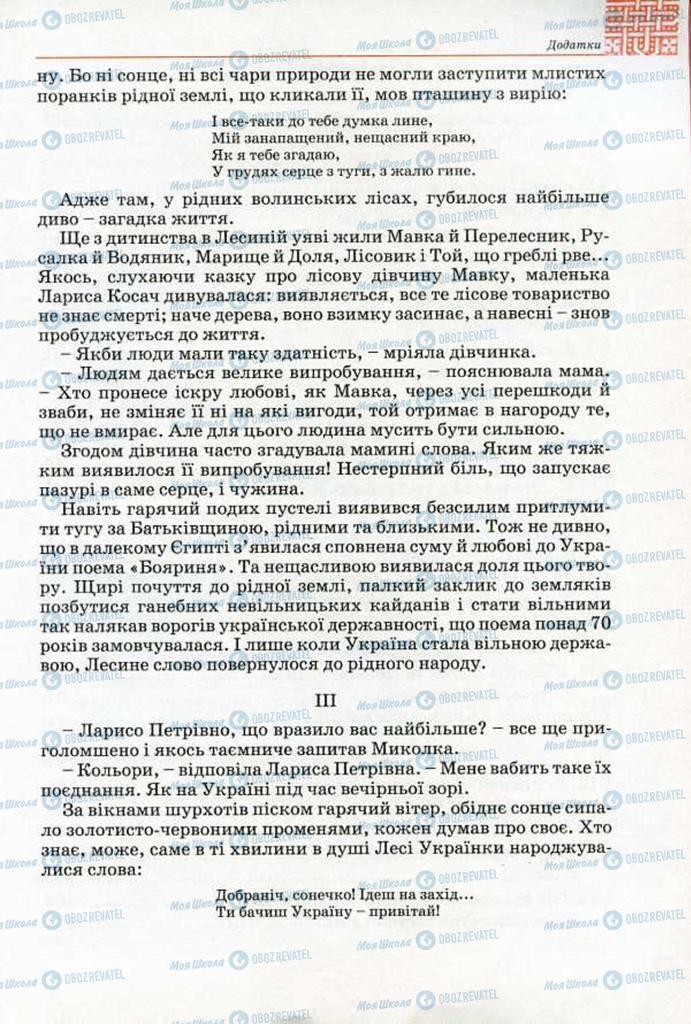 Підручники Історія України 5 клас сторінка 205