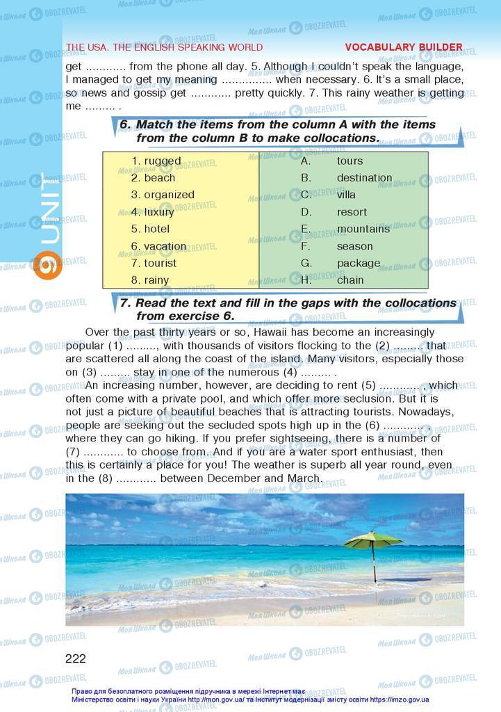 Учебники Английский язык 10 класс страница 222