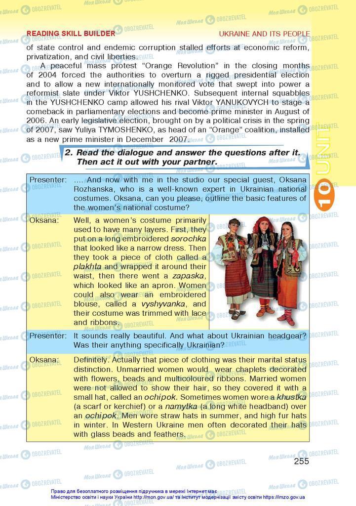 Учебники Английский язык 10 класс страница 255