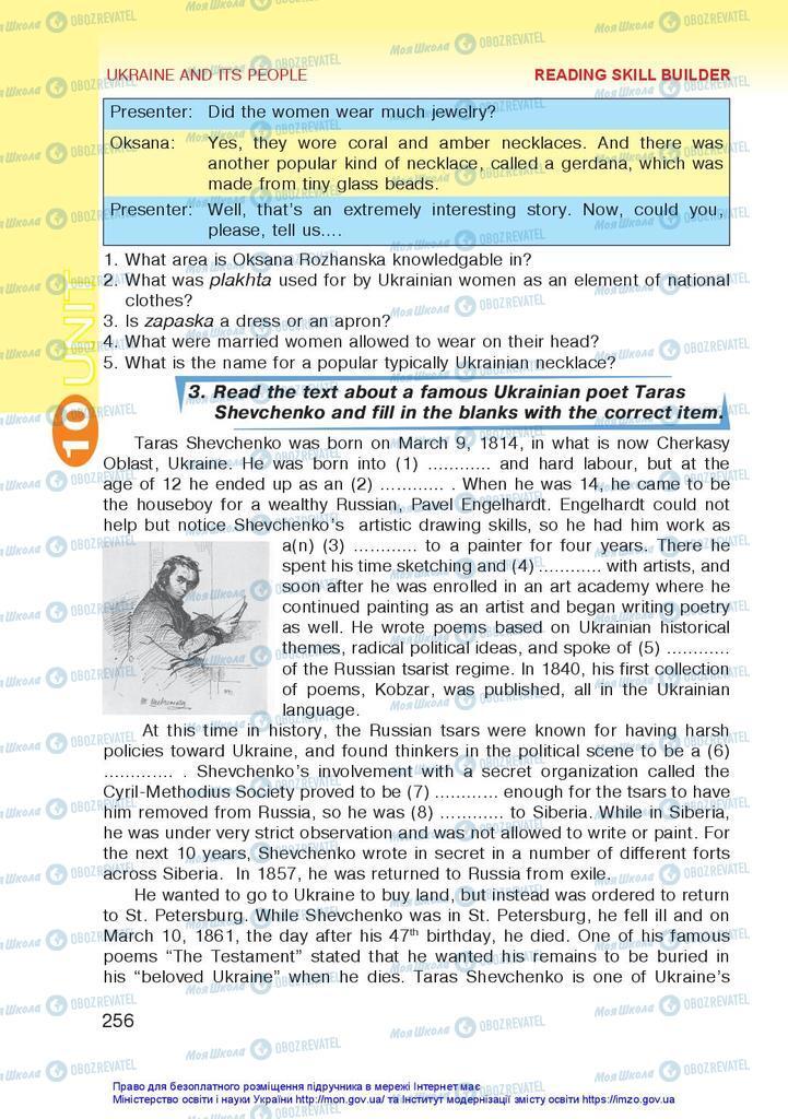 Учебники Английский язык 10 класс страница 256