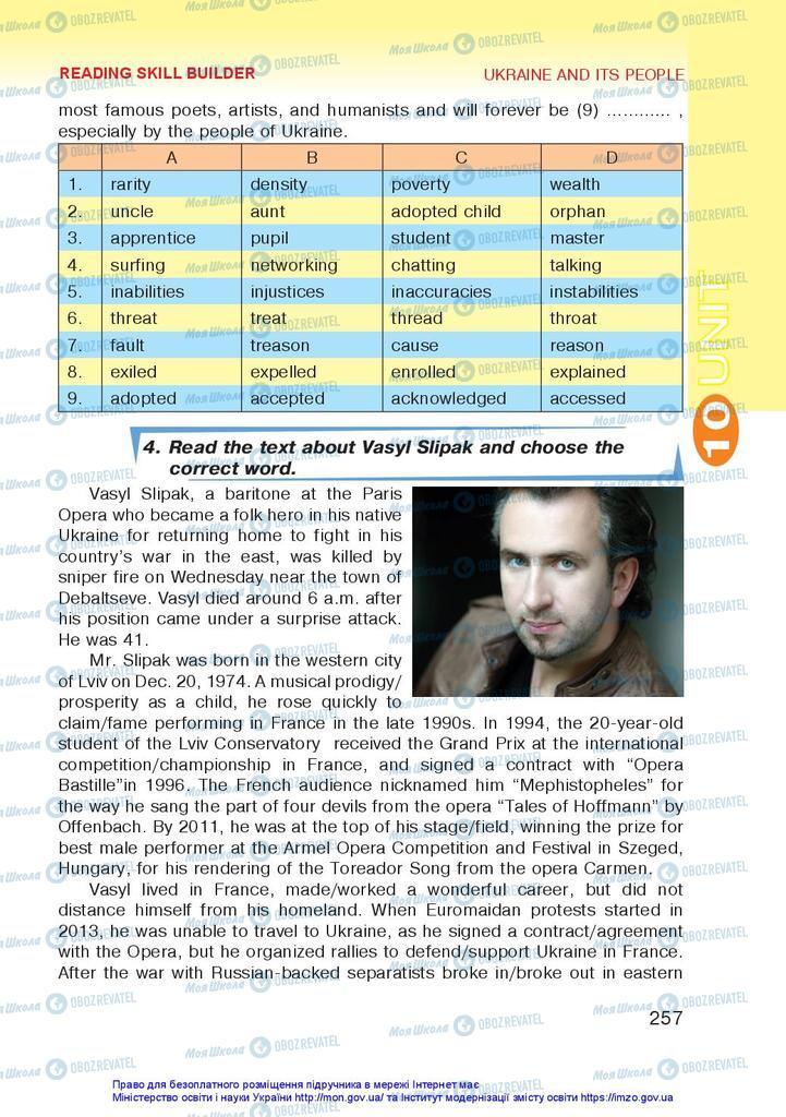 Підручники Англійська мова 10 клас сторінка 257