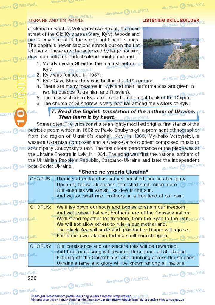 Підручники Англійська мова 10 клас сторінка 260