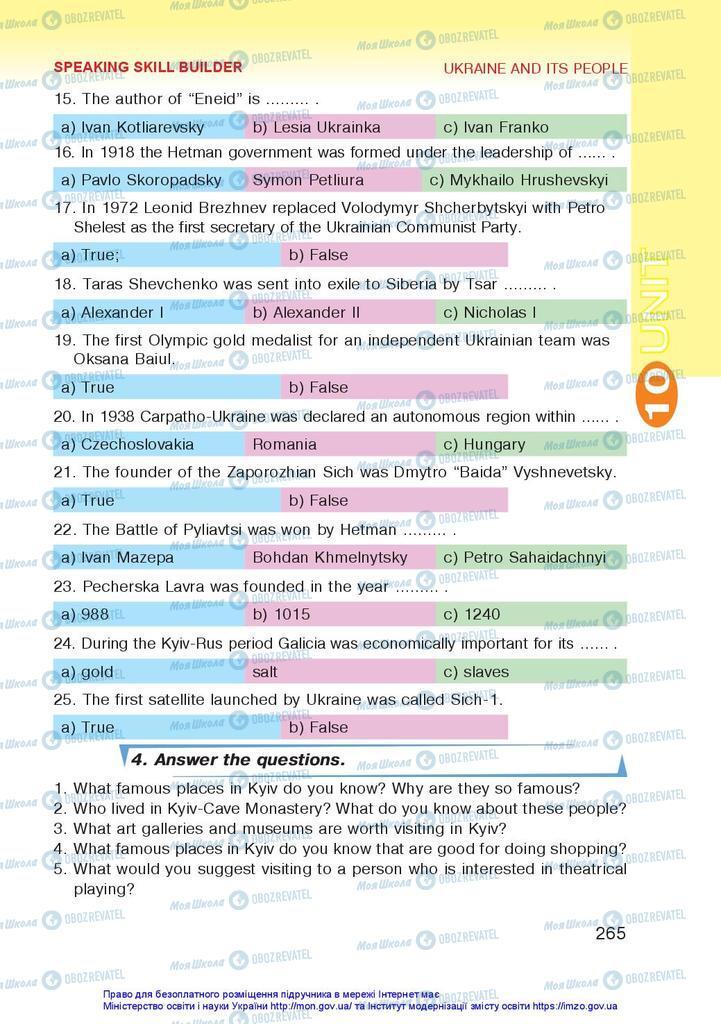 Учебники Английский язык 10 класс страница 265