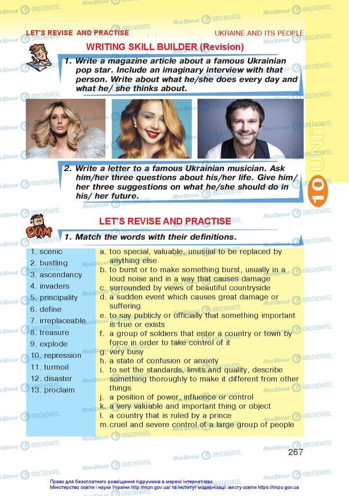 Учебники Английский язык 10 класс страница 267