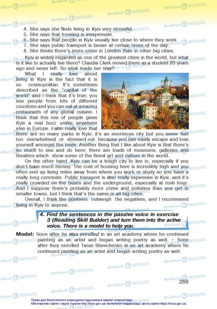 Підручники Англійська мова 10 клас сторінка 269