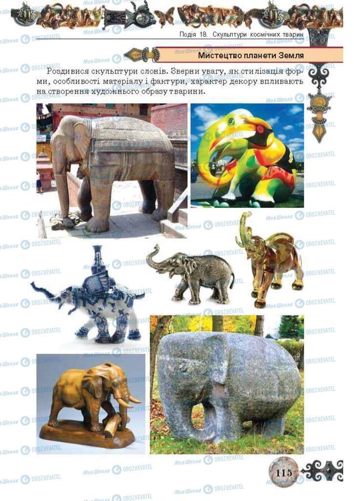 Учебники Изобразительное искусство 5 класс страница  115