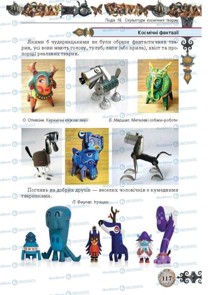 Учебники Изобразительное искусство 5 класс страница 117