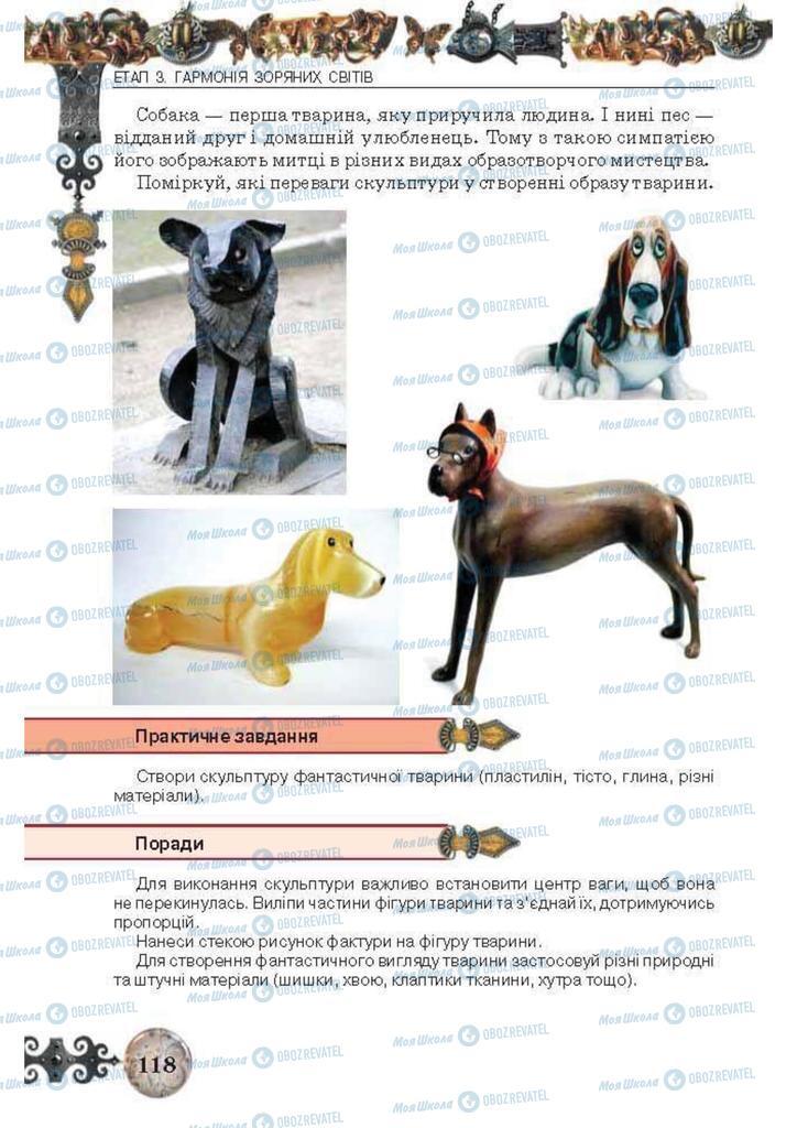 Учебники Изобразительное искусство 5 класс страница 118
