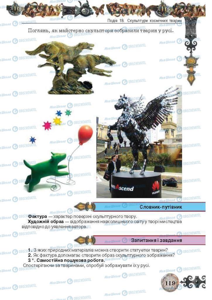 Учебники Изобразительное искусство 5 класс страница 119