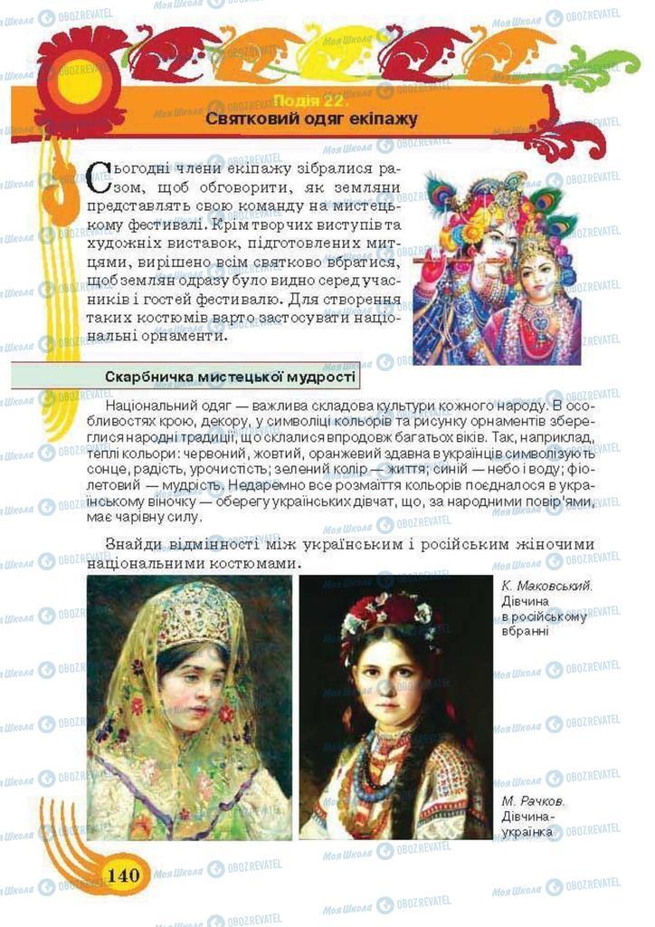 Підручники Образотворче мистецтво 5 клас сторінка  140