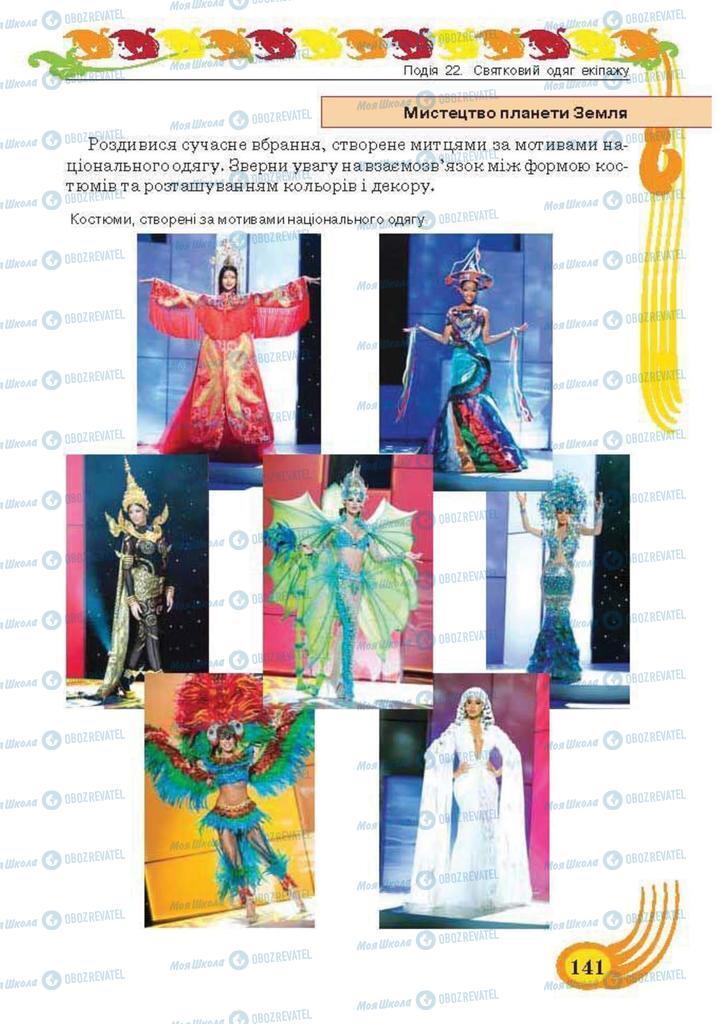 Підручники Образотворче мистецтво 5 клас сторінка  141
