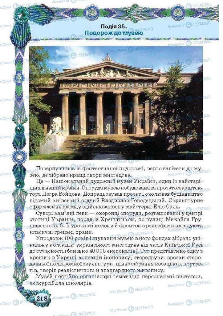Підручники Образотворче мистецтво 5 клас сторінка  218