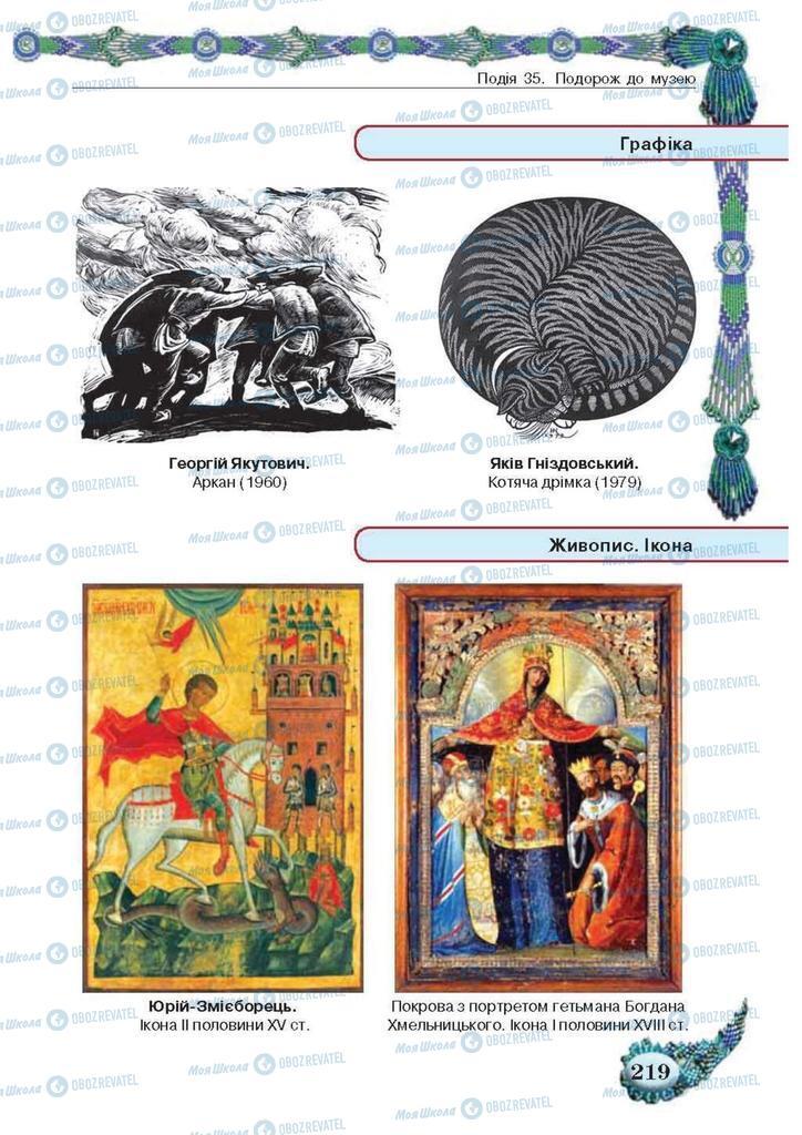 Учебники Изобразительное искусство 5 класс страница  219