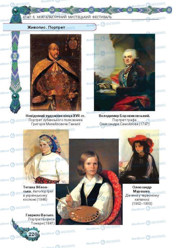 Підручники Образотворче мистецтво 5 клас сторінка 220