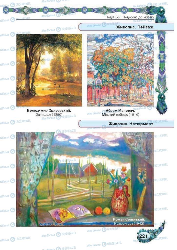 Підручники Образотворче мистецтво 5 клас сторінка 221