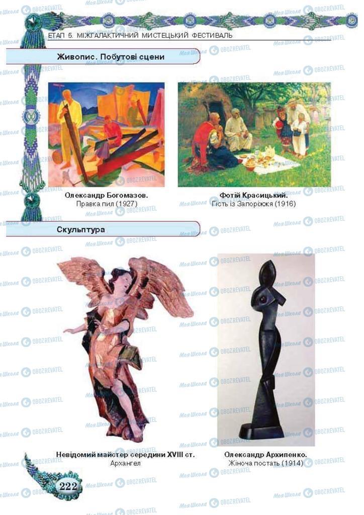 Підручники Образотворче мистецтво 5 клас сторінка 222