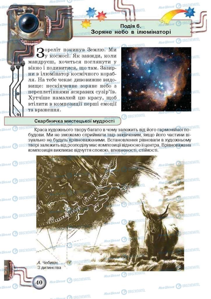 Учебники Изобразительное искусство 5 класс страница  40