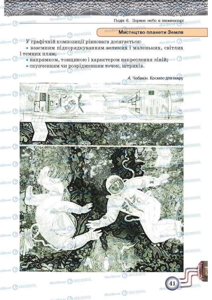 Учебники Изобразительное искусство 5 класс страница  41