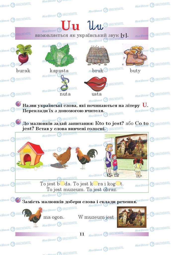 Учебники Польский язык 5 класс страница 11