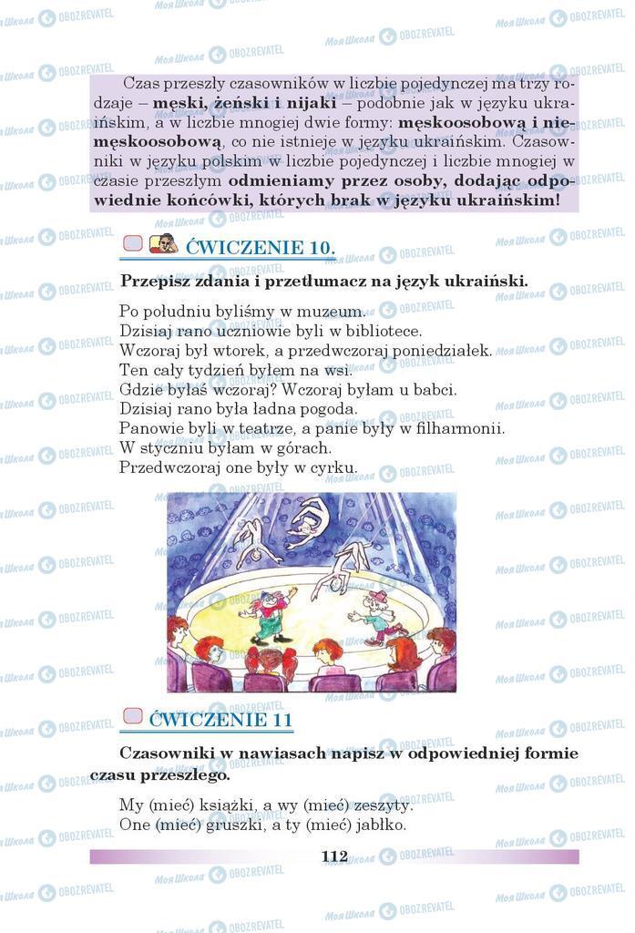 Учебники Польский язык 5 класс страница 112