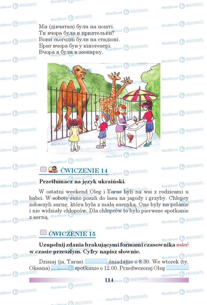 Учебники Польский язык 5 класс страница 114